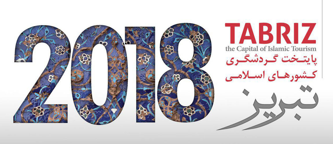 'Tabriz 2018' officially launched