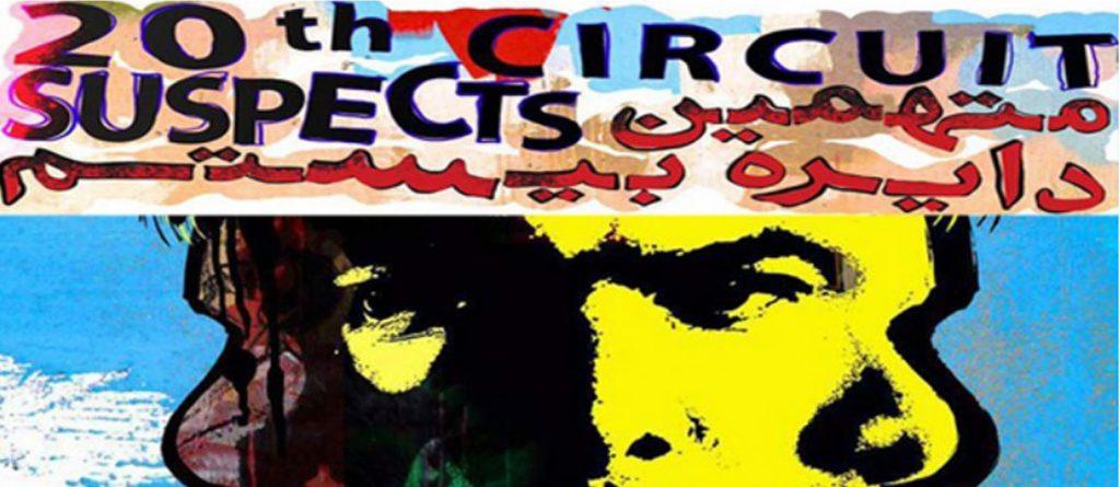 '20th Circuit Suspects' wins intl. doc. award at Austria's Ethnocineca